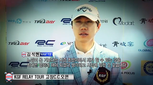 2014 KGF Relay Tour 고창CC오픈